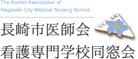 長崎市医師会看護専門学校同窓会